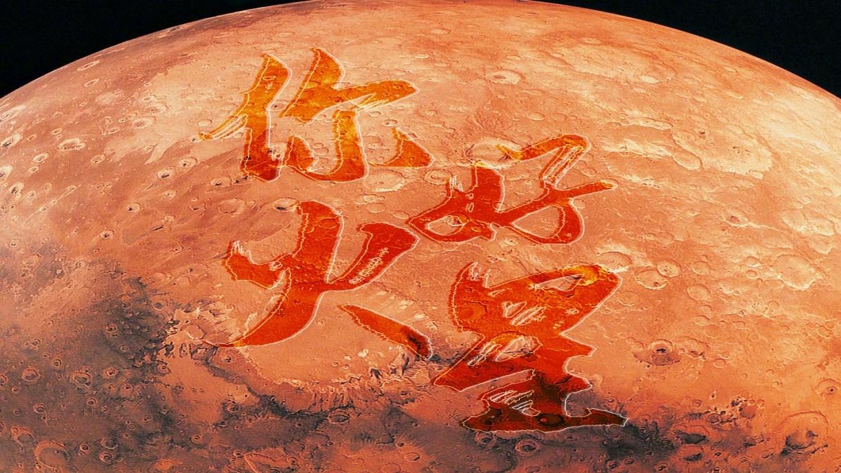 Chiński łazik wylądował na Marsie. Zobacz pierwsze zdjęcia z Utopia Planitia