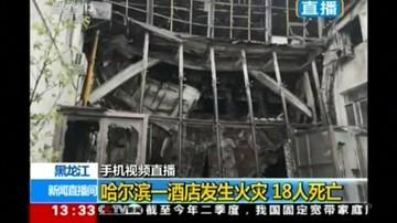 Pożar w hotelu na północnym-wschodzie Chin. Nie żyje 18 osób