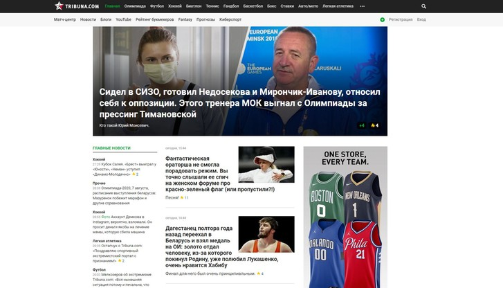 """Białoruś. Portal Tribuna.com uznany za """"ekstremistyczny"""""""